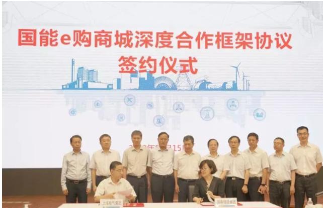 国能e购和上海电气联合推进会,进一步巩固和深化合作共识