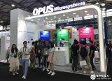 OPUS盛装亮相CES Asia 2018,展示MEMS创新智能视觉传感方案