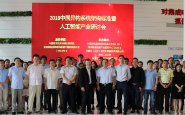 2018中国异构系统架构标准暨人工智能产业高层研讨会在南京召开