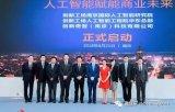 创新工场、创新奇智南京开业,助力南京打造人工智能地标