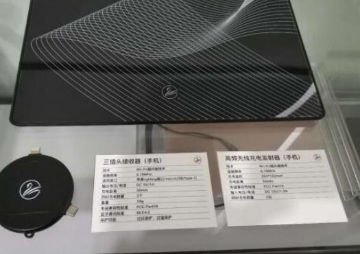 微鹅科技35mm无线充电芯片亮相中国国际无线充电展示会暨高峰论坛