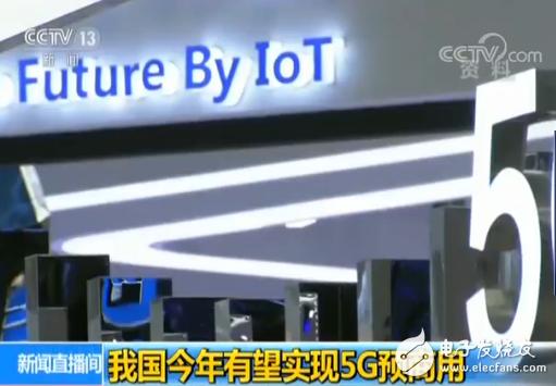 国家5G推进组组长王志勤:我国今年有望实现5G预商用
