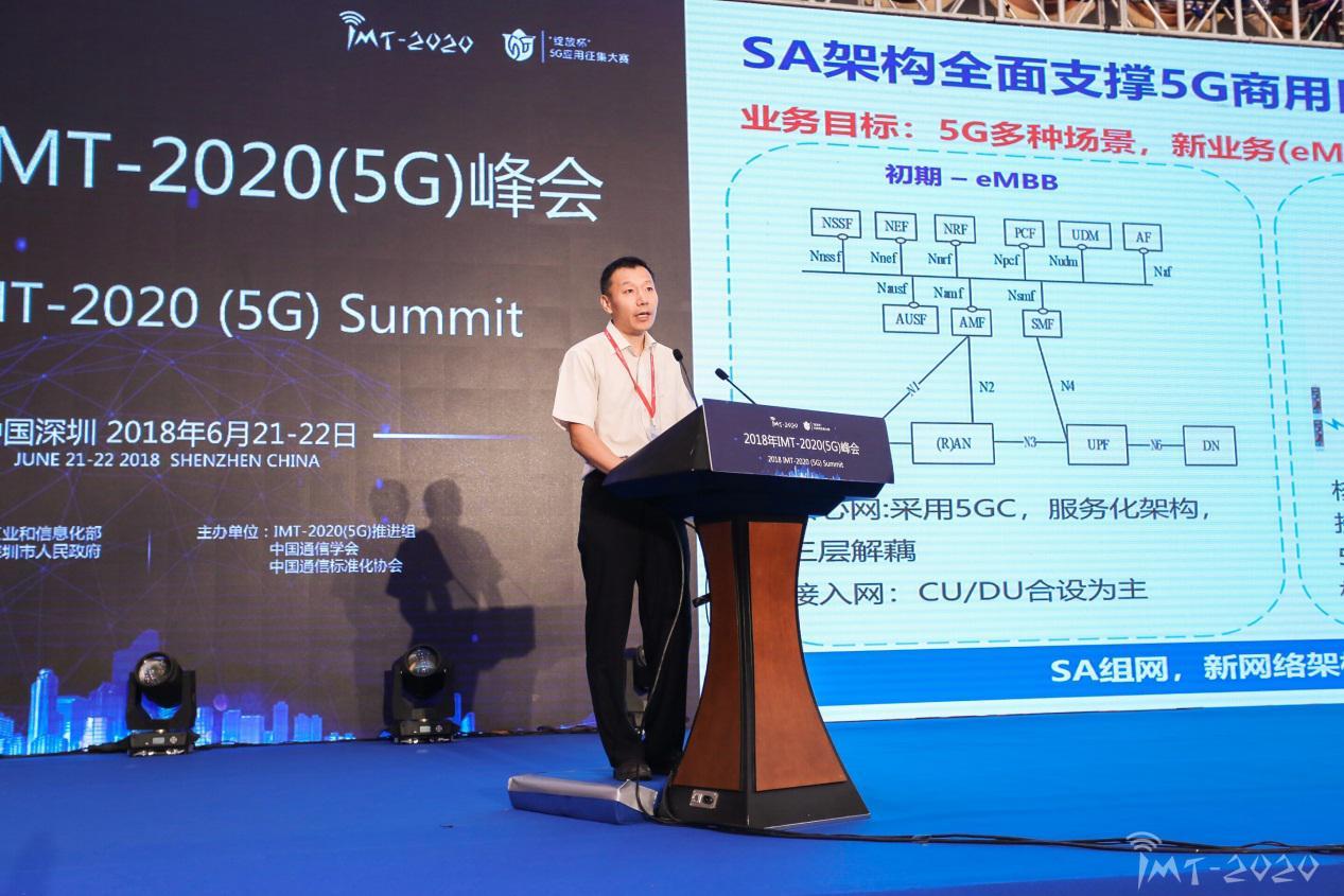 大唐移动蔡月民:作为5G领域领先厂商将助力国家5G技术试验部署