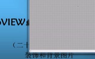 LabVIEW编程的实用技巧系列(22)