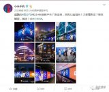 小米IPO价格将在下周敲定,官方宣布7月9日在香...