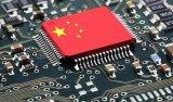 芯片产业进入垂直整合发展新阶段