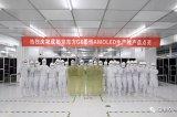 LG化学在成都设材料技术中心,以期进军中国OELD材料市场