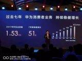 华为国内市场份额超过30% 今年计划出货2亿台