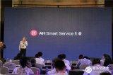 联想发布AH智能服务解决方案,赋能智能制造