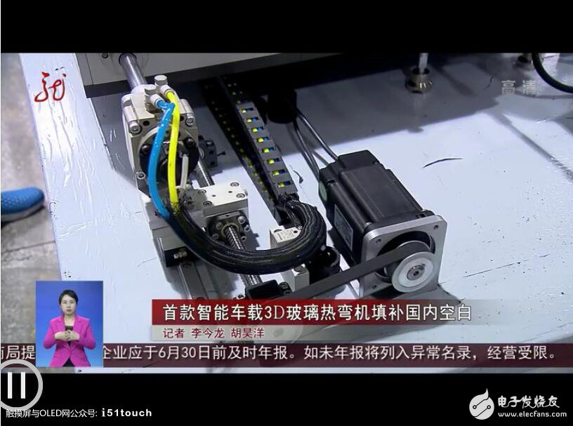 首款智能3D玻璃热弯机中国问世,车载显示应用前景广阔