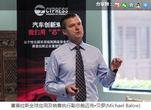 Cypress 3.0:颠覆式创新,推动汽车电子...
