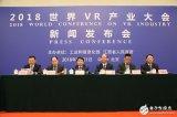"""南昌举行世界VR产业大会,实现""""以会促进产业发展..."""