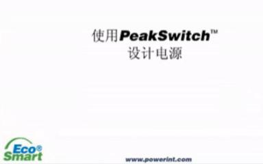 如何運用PeakSwitch? 設計電源(一)