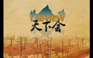 NI LabVIEW天下会竞赛视频(3)