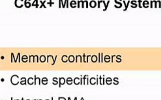 介绍 TMS320C64x 的存储系统