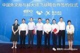 中国外文局携手科大讯飞深化AI翻译产业化应用