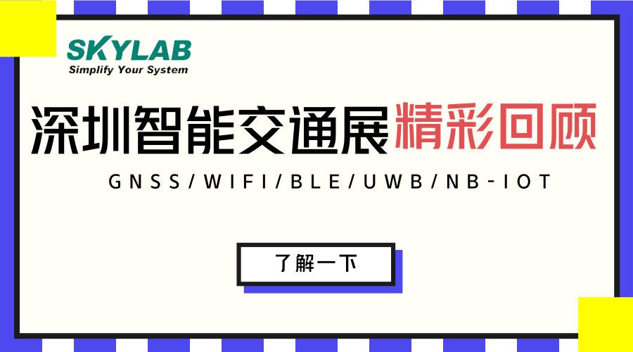 深圳智能交通展圆满闭幕,下一站我们相约国际物联网博览会