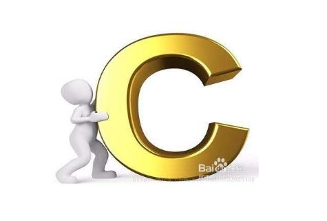 关于如何提高C语言程序的执行效率