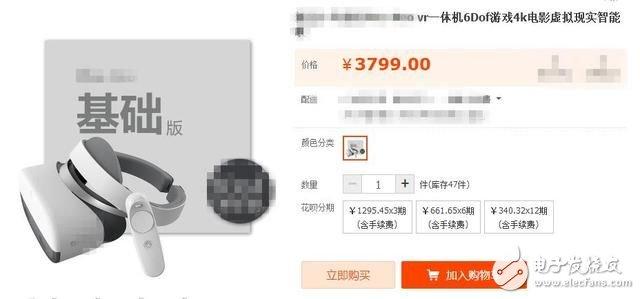 小米8,支持3DOF的VR一体机售价仅1499元