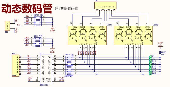 51单片机开发板原理图合集