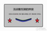 关于殷瓦钢的概述和其焊接技术的步骤