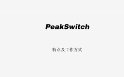 如何运用PeakSwitch™ 设计电源(二)