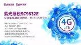 紫光展锐发布全球集成度最高LTE芯片:SC9832E