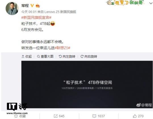 联想Z5新旗舰:存储4TB起步,超高屏占比全面屏...