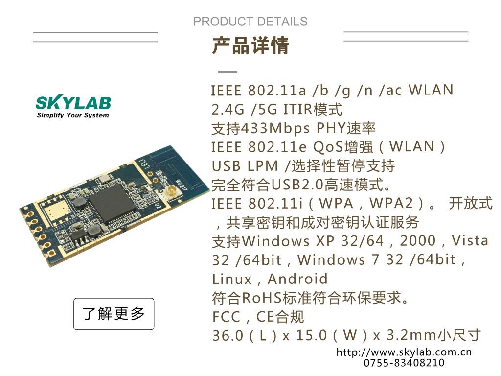 来看看从设备WiFi模块WG217都有哪些功能和参数指标