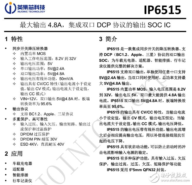 英集芯推出一款最新的SOC芯片IP6515