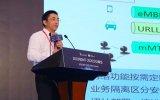 中国电信重点探索了网络切片和MEC对业务的支持能...