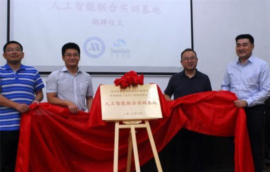 四川大学制造学院与中科视拓共同打造成立人工智能联合实训基地
