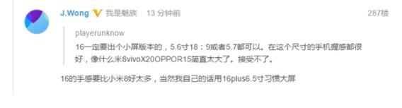 魅族16 Plus曝光:采用6.5寸屏,配备双扬...