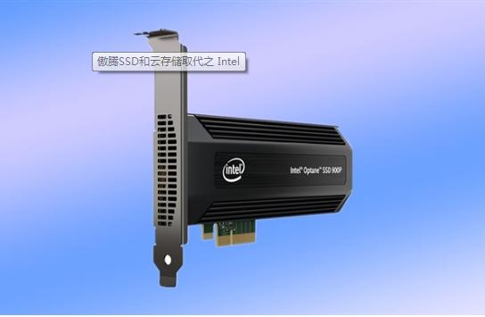开年Intel就推出了多款SSD新品,意图抢占消费市场