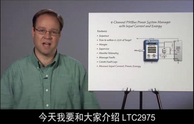 介绍 LTC2975 的特点与性能