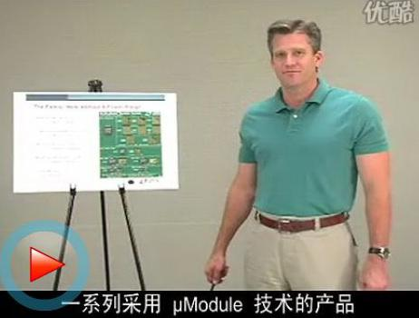 DC/DC μModule 稳压器的应用