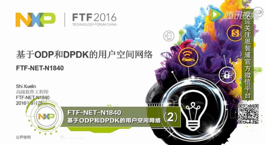 关于ODP和DPDK的介绍与解决方案(二)
