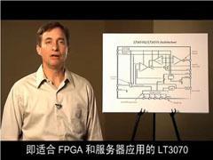 LT3070:为FPGA和服务器应用设计的稳压...