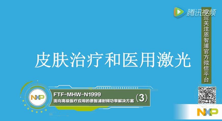 恩智浦创新射频功率解决方案的介绍(三)