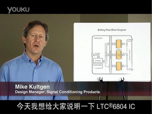 LTC6804 在电池方面的应用