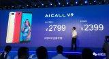 新品6月上市 汇威手机AICALL V9扬帆发布