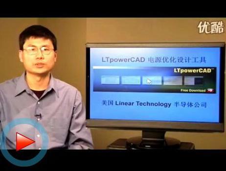 利用 LTpowerCAD 设计工具的好处