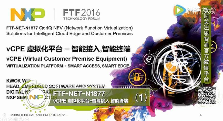 关于vCPE虚拟化平台的智能接入方案的介绍(一)