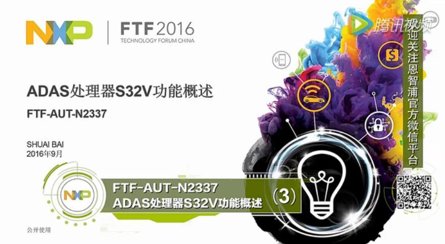 关于S32V功能介绍(三)
