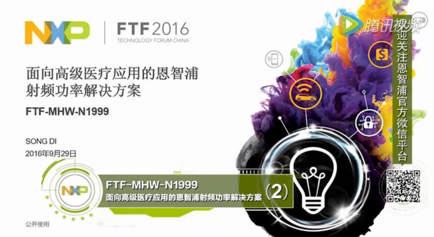 恩智浦创新射频功率解决方案的介绍(二)