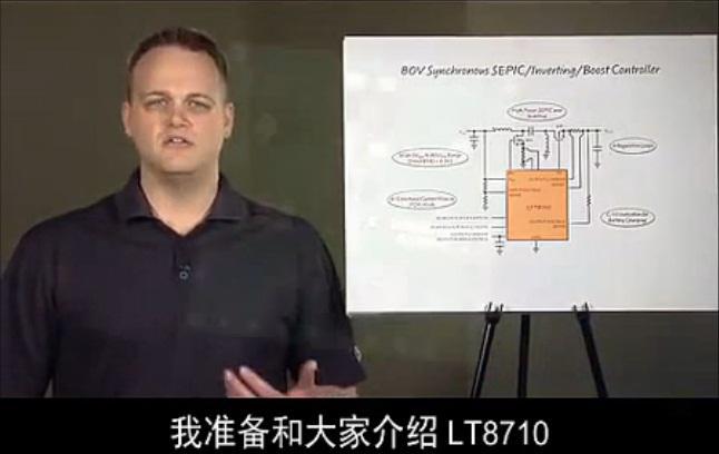 LT8710:适用于多种电源设计