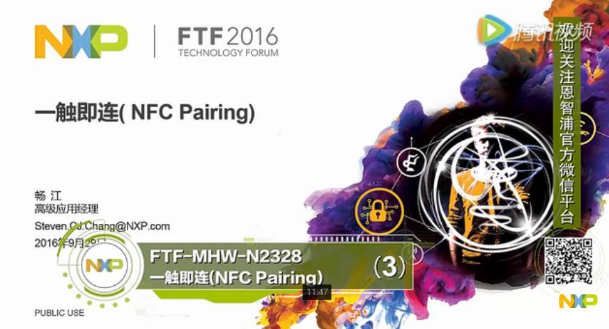 关于NFC配对开发工作的展示(三)