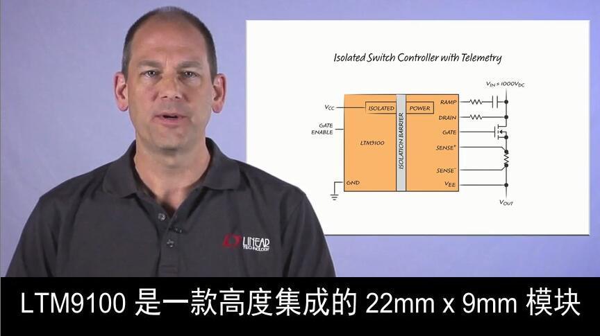 介绍 LTM9100 的特性及灵活性