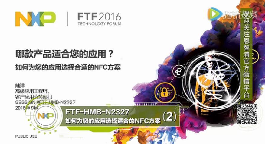 教你选择合适的NFC产品组合方案(二)