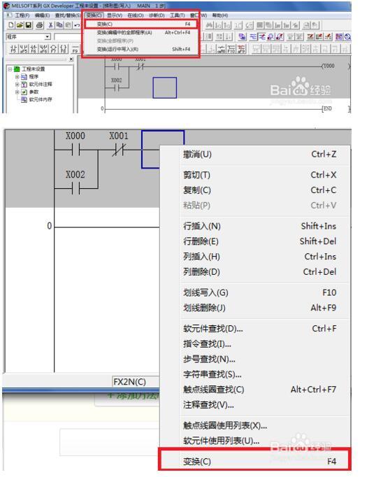 一步一步学PLC编程(三菱GXDeveloper)part4